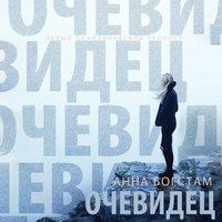 Очевидец - Анна Богстам