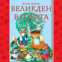 Великден в гората - Атанас Цанков