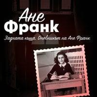 Задната къща. Дневникът на Ане Франк - Ане Франк