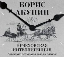 Нечеховская интеллигенция. Короткие истории о всяком разном - Борис Акунин