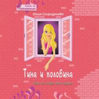 Тина и половина - Юлия Спиридонова - Юлка