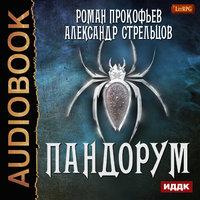 Пандорум - Роман Прокофьев