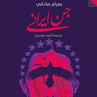 جن إيراني - بهرام صادقي