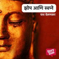 Zhop Aani Swapne - Yashwant Velankar