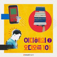 이다혜의 오디오북 101 : 첫번째 에피소드 - 이다혜