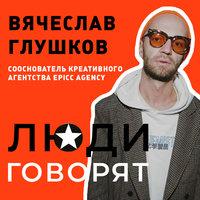 Вячеслав Глушков — Где тусоваться в Москве? - PEOPLETALK.RU