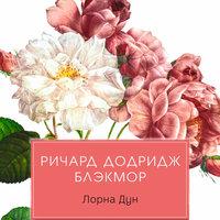 Лорна Дун - Ричард Блэкмор