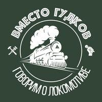Наш обзор ЦСКА – ЛОКОМОТИВ / Комменты, 17 июля - Вячеслав Опахин, Павел Пучков