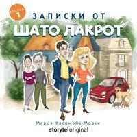 Записки от Шато Лакрот - S01Е01 - Мария Касимова-Моасе