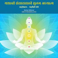 Yashasvi Sansarasathi Sulabh Adyatma - zankar audio cassettes