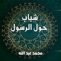 شباب حول الرسول - محمد عبد الله