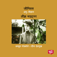 Genius Lise Meitner - Deepa Deshmukh Achyut Godbole