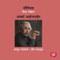 Genius Albert Einstein - Achyut Godbole, Deepa Deshmukh