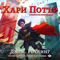 ХАРИ ПОТЪР И ФИЛОСОФСКИЯТ КАМЪК - Дж. К. Роулинг