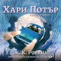 ХАРИ ПОТЪР И СТАЯТА НА ТАЙНИТЕ - Дж. К. Роулинг
