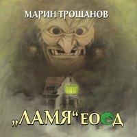 Ламя ЕООД - Марин Трошанов