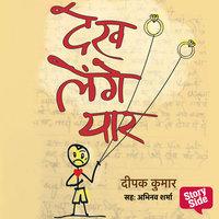 Dekh Lenge Yaar - Deepak Kumar