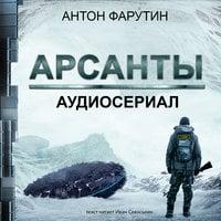Глава 1. Загадочное убийство - Антон Фарутин