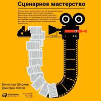 Сценарное мастерство - Дмитрий Котов, Вячеслав Ширяев