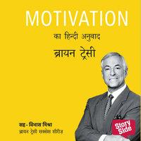 Motivation - Brian Tracy