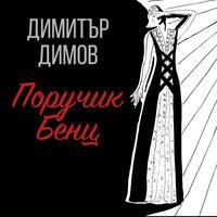 Поручик Бенц - Димитър Димов