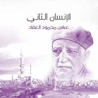 الإنسان الثاني - عباس العقاد