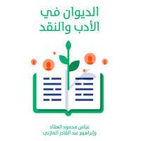 الديوان في النقد والأدب - عباس العقاد وإبراهيم المازني