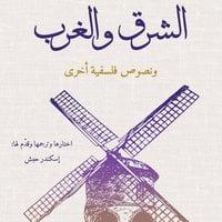 الشرق والغرب - أحمد أمين