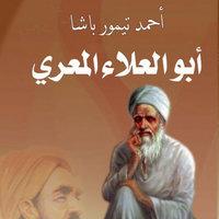أبو العلاء - عباس العقاد