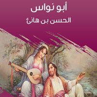 أبو نواس - عباس العقاد