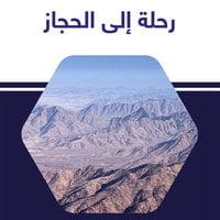 رحلة إلى الحجاز - إبراهيم المازني