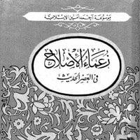 زعماء الإصلاح في العصر الحديث - أحمد أمين