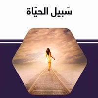 سبيل الحياة - إبراهيم المازني