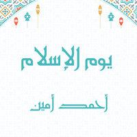 يوم الإسلام - أحمد أمين
