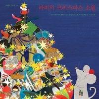 라피의 크리스마스 소원 - 안느미크 페흐트