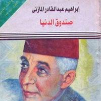 صندوق الدنيا - إبراهيم المازني
