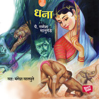 Dhana - Pai. Ganesh Maangude
