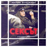 Сексът и комунизмът - Милена Фучеджиева