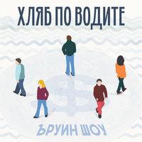 Хляб по водите - Ъруин Шоу