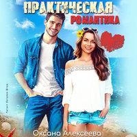 Практическая романтика - Оксана Алексеева