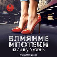 Влияние ипотеки на личную жизнь - Ирина Мясникова