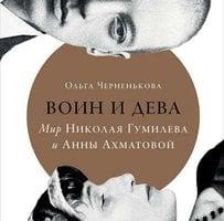 Воин и дева: Мир Николая Гумилева и Анны Ахматовой - Ольга Черненькова