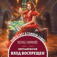Светлым магам вход воспрещен - Марина Ефиминюк