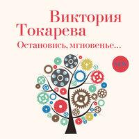Остановись, мгновенье - Виктория Токарева