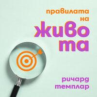 Правилата на живота - Ричард Темплар