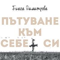Пътуване към себе си - Блага Димитрова