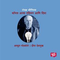 Tantrandnya Genius Thomas Alva Edison - Deepa Deshmukh Achyut Godbole