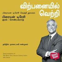 Sales Success (Tamil) - Virpanayil Vetri - Brian Tracy
