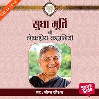 Sudha Murty Ki Lokpriya Kahaniyan - Sudha Murthy