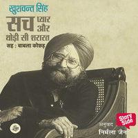 Sach Pyar Aur Thodi Si Shararat | सच प्यार और थोड़ी सी शरारत - Khushwant Singh